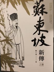 苏东坡新传(独家书衣版)