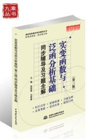 正版高校经典教材同步辅导丛书·九章丛书:实变函数与泛函分析基