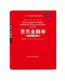 正版货币金融学 第九版