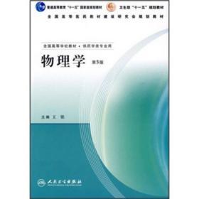 正版全国高等学校教材:物理学(第5版)