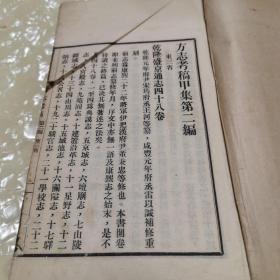 方志考稿(线装)