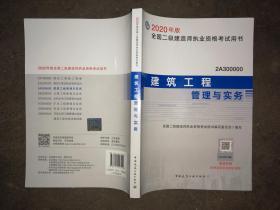 2020年版全国二级建造师考试用书:建筑工程管理与实务