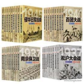 中国抗日战争战场全景画卷《影像全纪录》