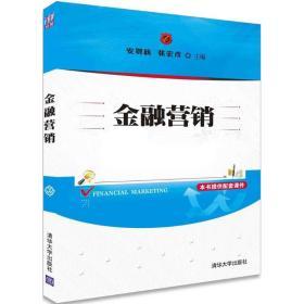 正版 金融营销安贺新清华大学出版社9787302434375 书籍