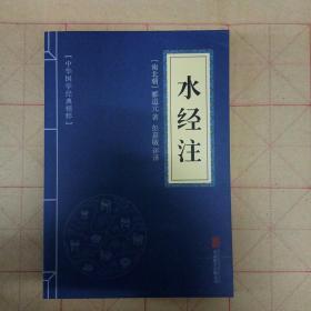 中华国学经典精粹·地理经典必读本:水经注