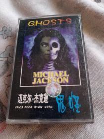 老音像店的磁带,迈克尔,杰克逊,鬼怪,超级精选,看图免争议。