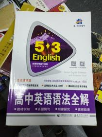 高考英语 高中英语语法全解(含语法填空)53英语语法系列图书 曲一线科学备考