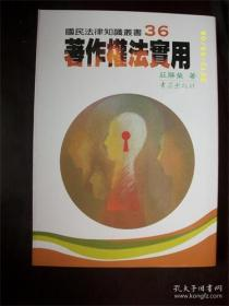 著作权法实用-国民法律知识丛书36