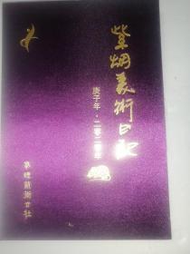紫烟美术日记