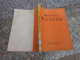 华中苏皖边区教育资料选编(一)