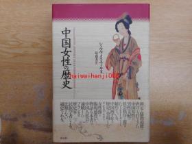 中国女性の历史