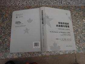 非政府组织的发展与管理―中国和加拿大比较研究