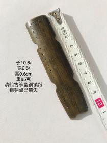 10.6/2.5/0.6cm85克清代古筝型老铜镇纸镇尺