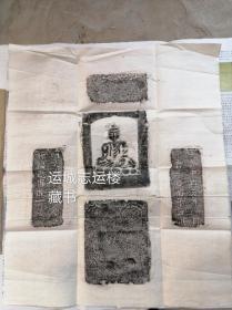 【清代老拓片】大齐中兴元年造像碑。