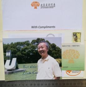 """2009年诺贝尔物理学奖获得者、光纤之父、光纤通讯之父、世界最著名华裔物理学家、教育家、美国国家工程院院士、英国皇家学会院士、英国皇家工程院院士、中国科学院外籍院士、台湾中央研究院院士、香港科学院荣誉院士等、香港中文大学第三任校长、高锟(Charles Kuen Kao)、亲笔签名、官方精美大照片1张、签赠题词""""Best Wishes""""、附有高锟慈善基金会、官方回信1份(已逝、非常珍贵、非常罕见)"""