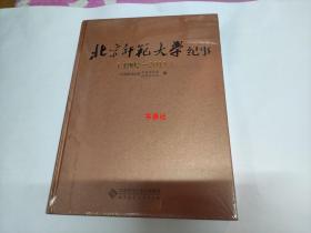 北京师范大学纪事:1902-2011【全新未拆封】包中通快递