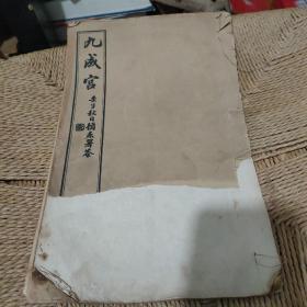 宋拓精印九成宫