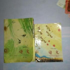 六年制小学课本,语文,第一册第二册合售,包邮