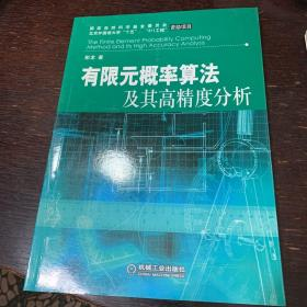 The finite element probability computing method and its high accuracy analysis