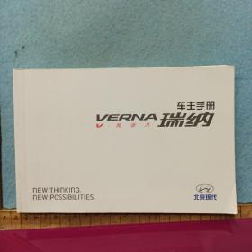 北京现代   瑞纳  车主手册