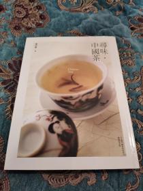 【绝版书】寻味中国茶