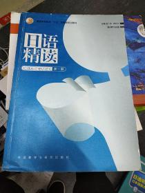 日语精读 第一册