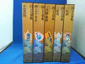 国宝大事典  全5册 全五卷  日本国宝级的绘画 雕刻 书法典籍 工艺考古和建筑物  很厚  大16开  包邮
