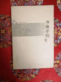 书林清话文库: 书楼寻踪