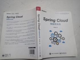 Spring Cloud微服务实战