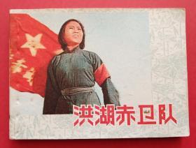 洪湖赤卫队(上美版)