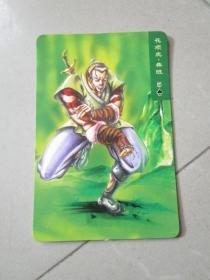 早期老食品卡收藏:统一小浣熊 水浒英雄传 花项虎龚旺