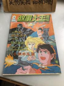 故事大王画报1994年1