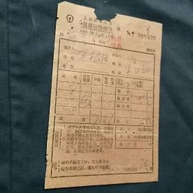 1961年上海铁路总局包裹运输报单