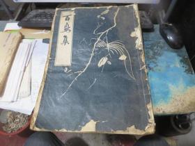 线装书2958         稀见筒页线装60年代末巨大开本《百花集》扬州漆器厂油印本,本大置底