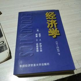 经济学  十四版 下