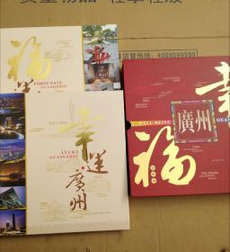 幸运广州福运广州两册邮票