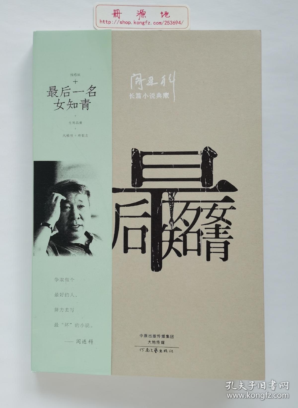 最后一名女知青 阎连科亲笔签名本 签名永久保真 带书腰