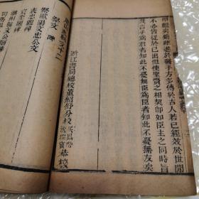 苏轼    祭文碑(线装)