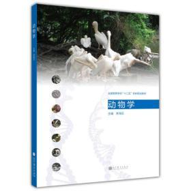 """正版动物学/全国高等学校""""十二五""""农林规划教材"""