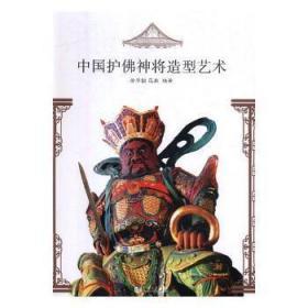 中国护佛神将造像艺术