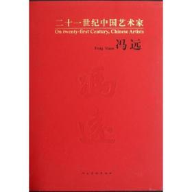 正版 冯远(精)/二十一世纪中 艺术 冯远人民美术出版社9787102059556 书籍