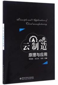 云制造原理与应用 专著 李春泉,尚玉玲,张明著 yun zhi zao yua