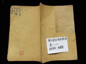 中医古籍老医书 校正图注难经脉诀 卷一,卷二