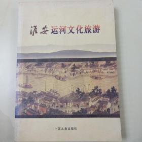 淮安运河文化旅游