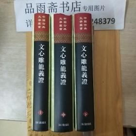 文心雕龙义证(全三册)(精装中国古典文学丛书)