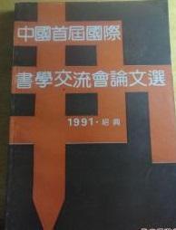 中国首届国际书学交流会论文选(1991.绍兴)