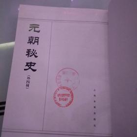 元朝秘史(外四種)