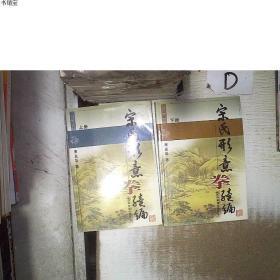 【现货】宋氏形意拳续编(上下册) 。宋光华山西科学技术出版社9