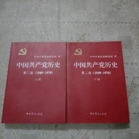 中国共产党历史(第二卷):第二卷(1949-1978)上下册