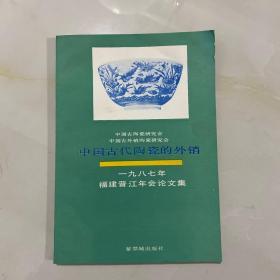 中国古代陶瓷的外销